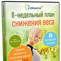 DVD-коробка 8-недельный план снижения веса