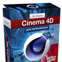 3D-коробка для курса