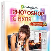 Диджипак Photoshop с нуля