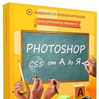 Диджипак Photoshop от А до Я
