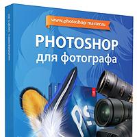 Диджипак Photoshop для фотографа