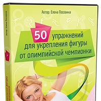 DVD-коробка 50 упражнений для фигуры