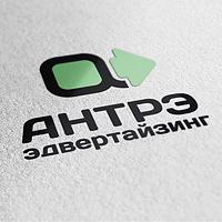 Логотип, визитка Антрэ