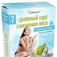 3D-cover 7-дневный курс снижения веса
