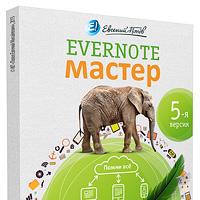 Обновлённый диджипак Evernote Мастер 5 версия