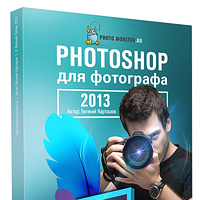 Диджипак Фотошоп для фотографа 2013