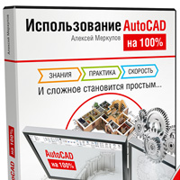 DVD упаковка и бонусы для курса по Autocad