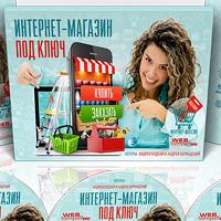 Диджипак Интернет-магазин под ключ