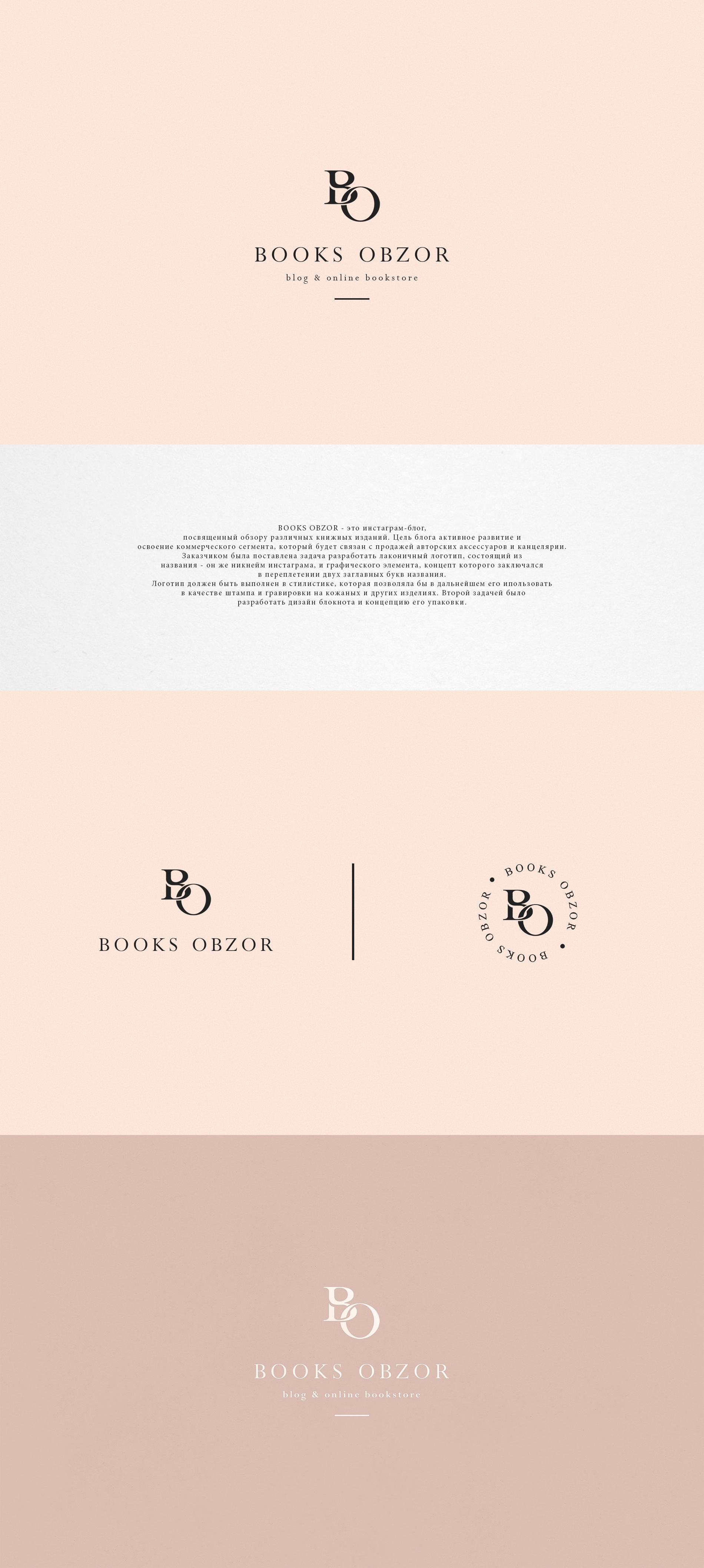 Логотип для инстаграм-блога Books_obzor (заказ)