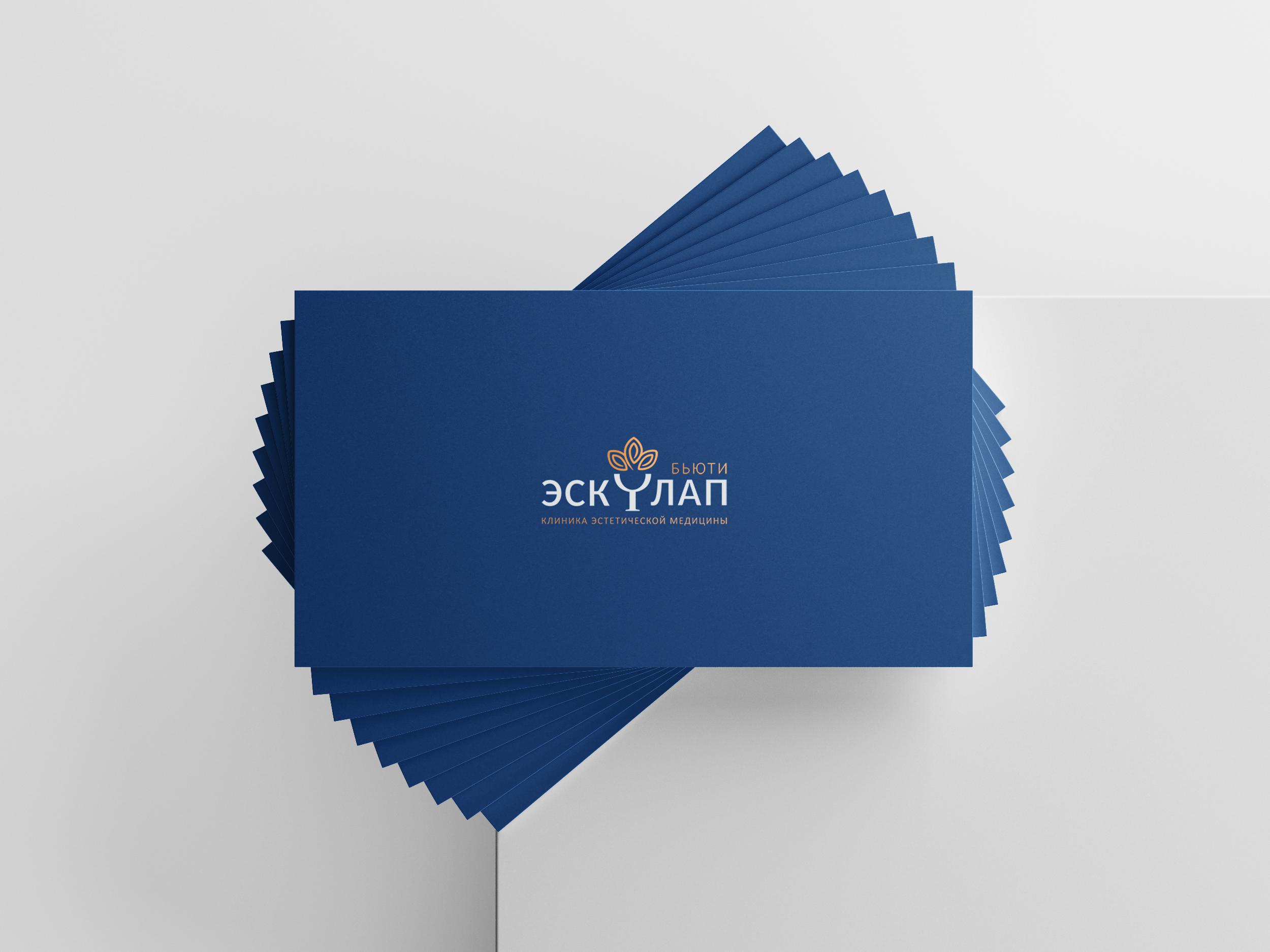 Логотип для Клиники эстетической медицины (Конкурс 2 место, заказ)