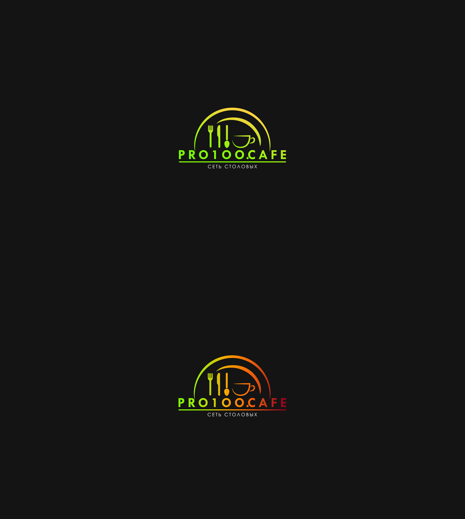 Логотип для сети столовых pro100.cafe (конкурс - 2 место)