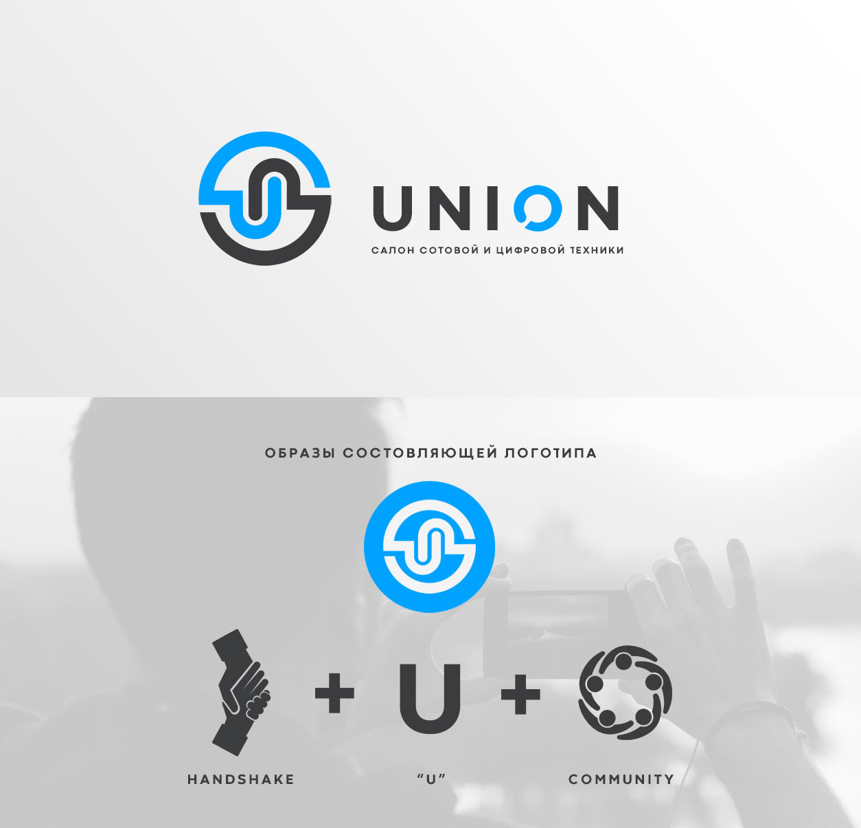 Логотип компании Union (заказ)