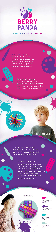 Логотип для творческой онлайн-школы (заказ)