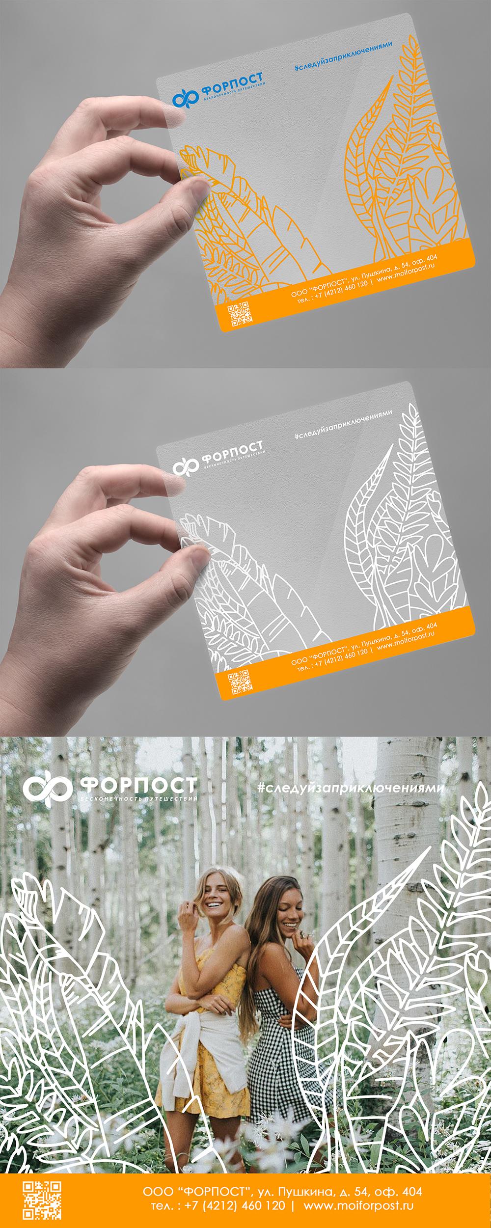 Дизайн флаера на прозрачном пластике фото f_4185b9bccc870a12.jpg