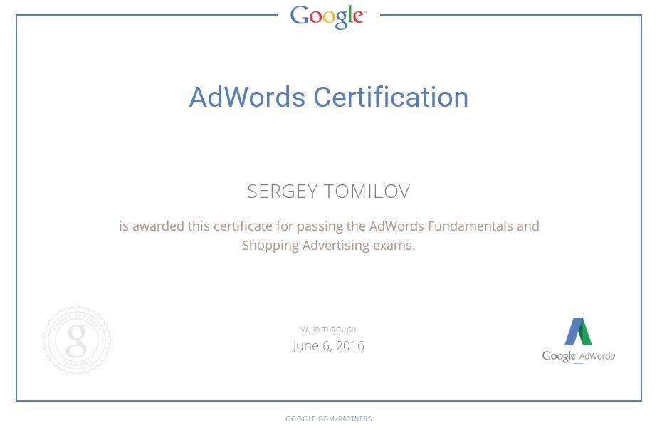 Сертификат Торговые кампании в Adwords (Google Shopping)