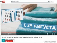 Видереклама на Youtube (санаторий)