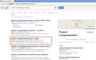 Ремонт холодильников Google Adwords