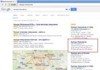 Аренда лимузинов Google Adwords