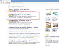 Продажа упаковочного оборудования Google Adwords
