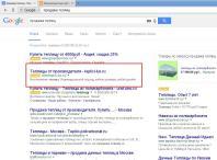 Продажа теплиц Google Adwords