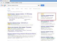 Бурение на воду МСК Google Adwords
