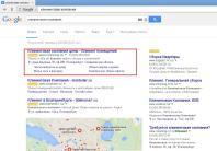 Клининговая компания Google Adwords