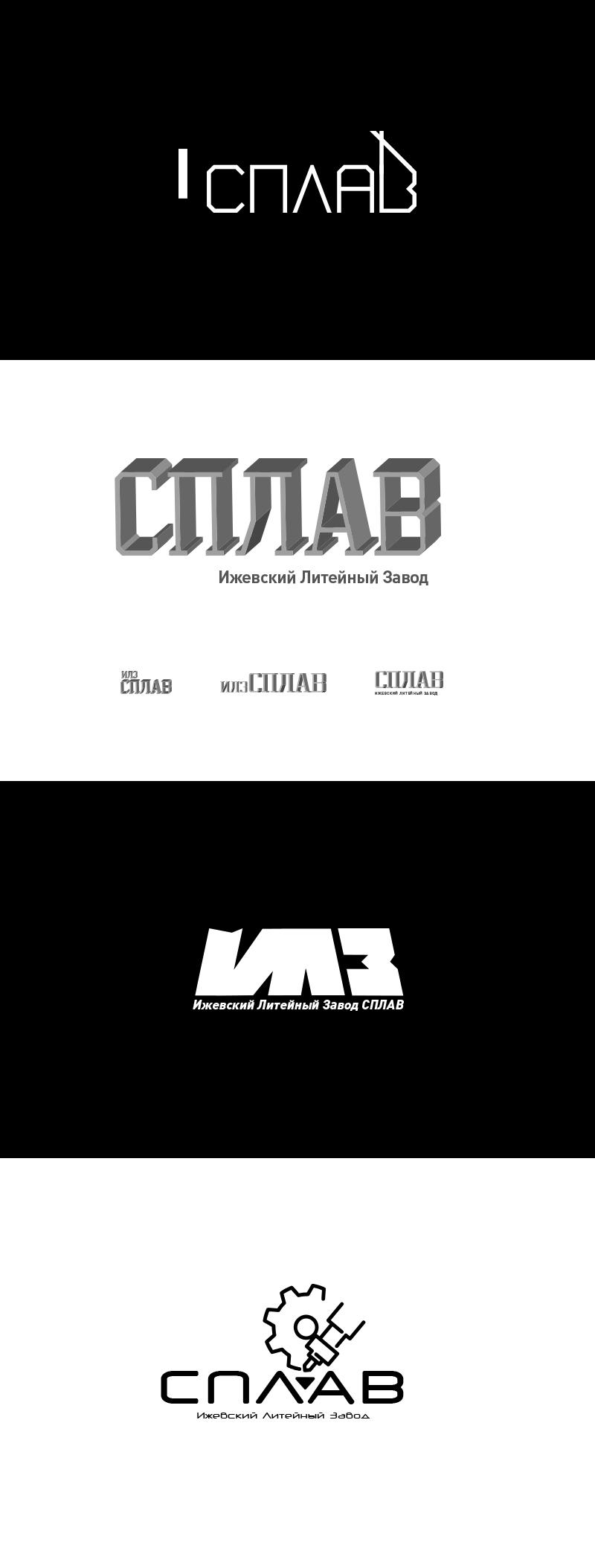 Разработать логотип для литейного завода фото f_8035b029df0d9a56.jpg