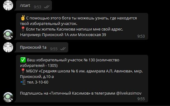 Телеграм бот для поиска участков по базе адресов @uchastok62_bot