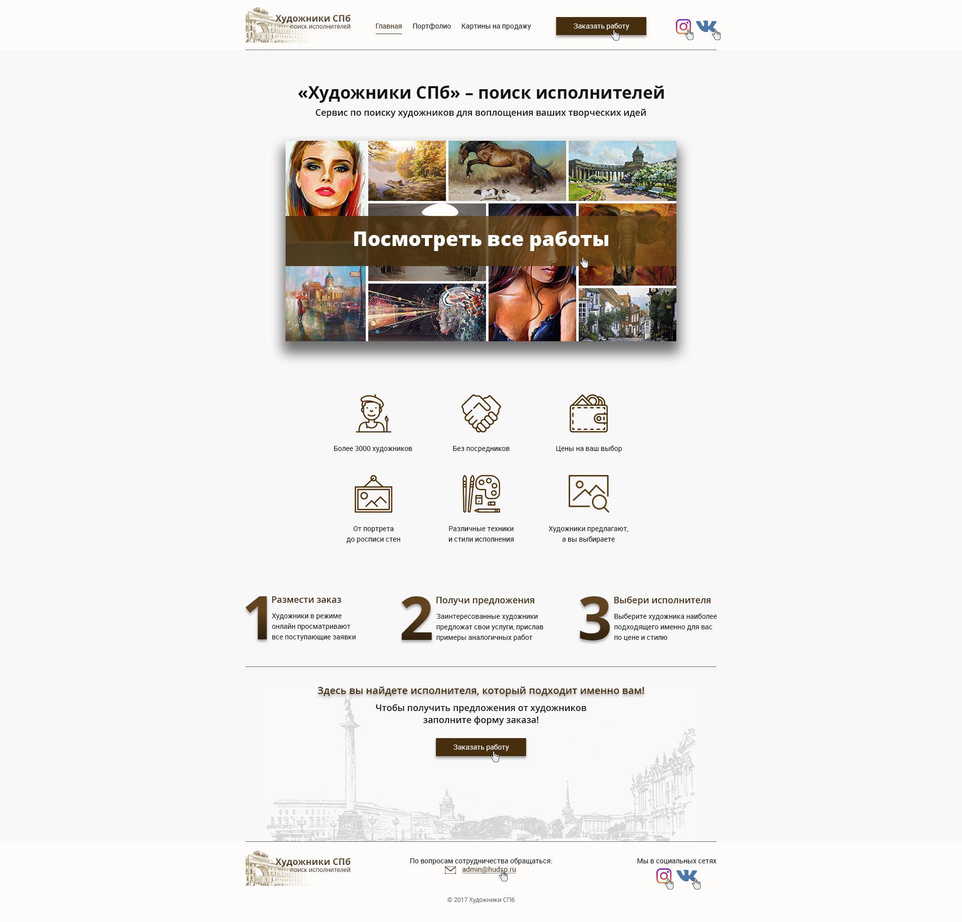 Редизайн главной страницы сайта фото f_7115a577c2b7749c.jpg