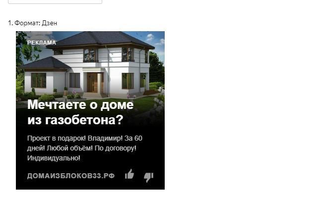 Реклама на Строительство домов под ключ