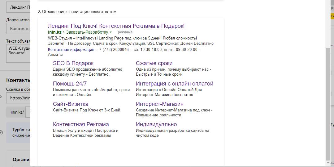 Кейс Веб-Студия по Разработке сайтов