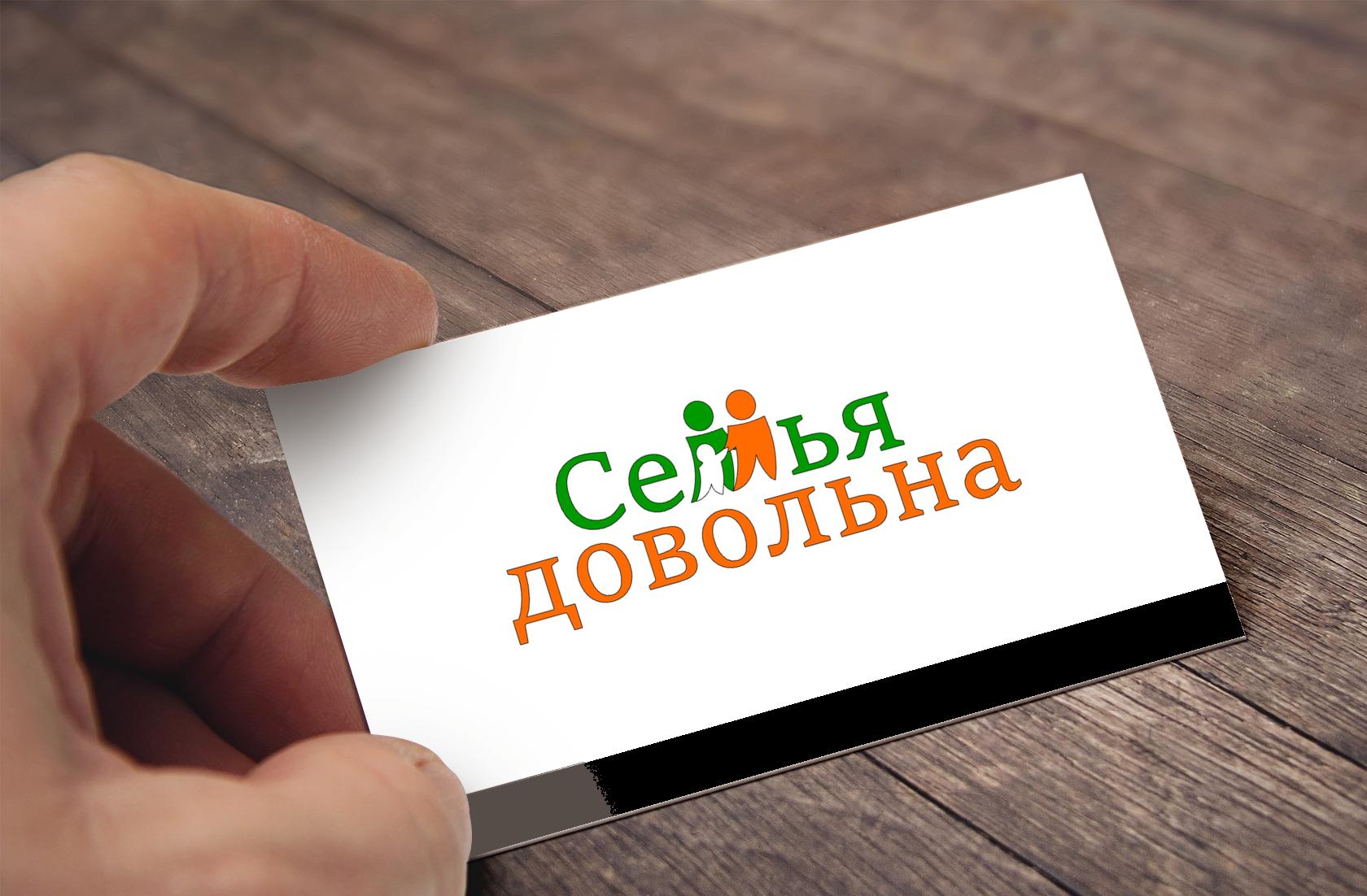 """Разработайте логотип для торговой марки """"Семья довольна"""" фото f_7925b9a637e9acdc.png"""