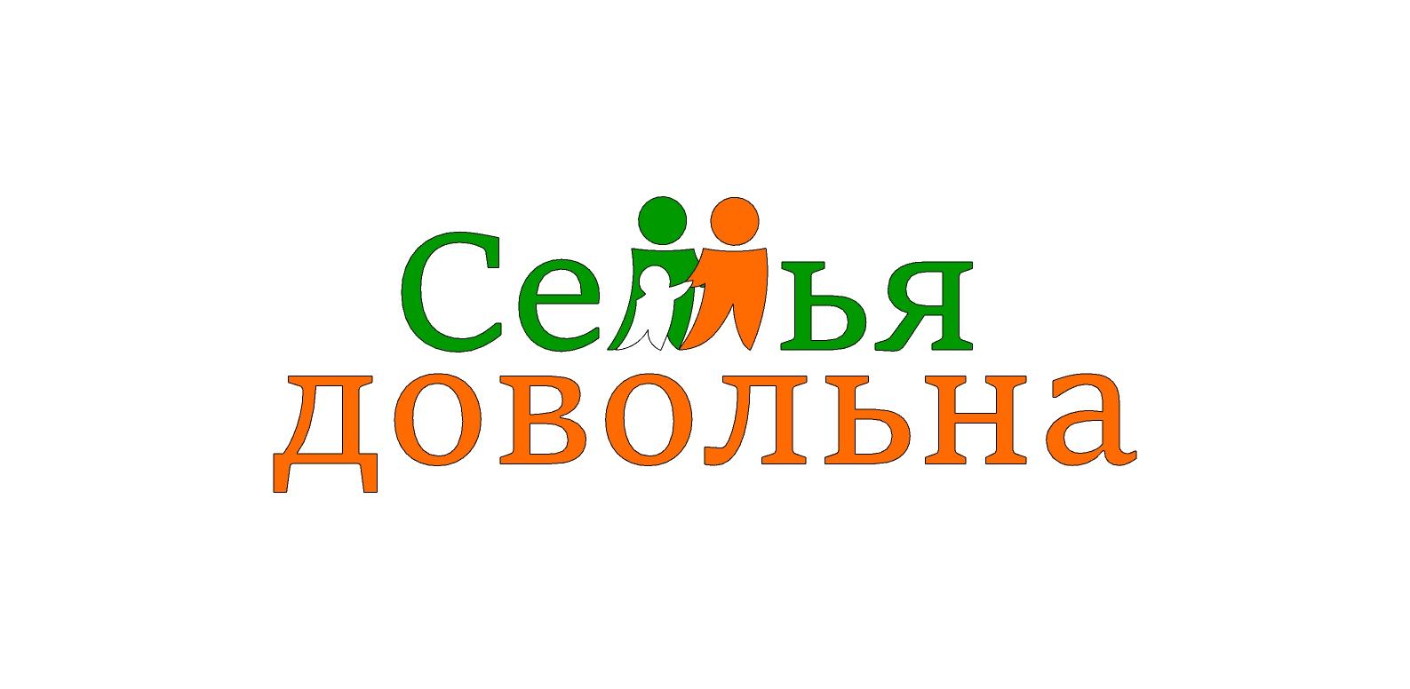 """Разработайте логотип для торговой марки """"Семья довольна"""" фото f_8275b9a6356ef4da.jpg"""