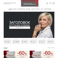 Интернет-магазин ювелирных украшений на OpenCart