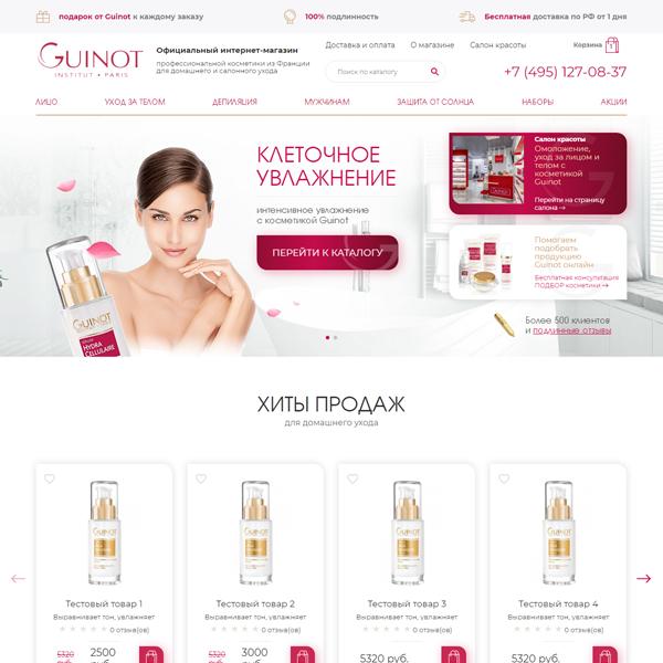 "Интернет-магазин косметики ""Guinot"" на OpenCart"