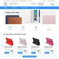 Интернет-магазин чехлов для iPad на OpenCart