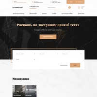 Интернет-магазин плитки и керамогранита