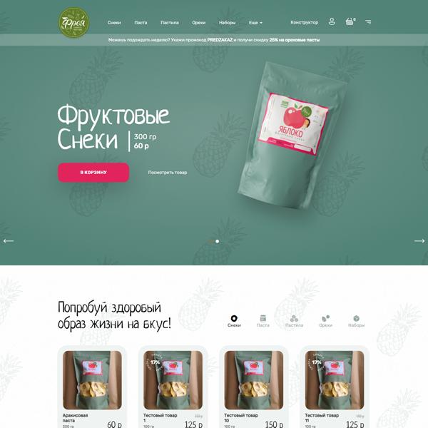 """Интернет-магазин снеков """"Фрея"""" на OpenCart"""