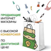 """Продающие интернет-магазины """"Под ключ"""" c гарантией высокой конверсии!"""