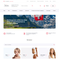 """Интернет-магазин швейцарской косметики """"Arise"""" на OpenCart"""