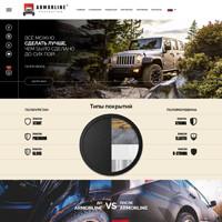 """Интернет-магазин покрытий для автомобиля """"Armoline"""" на OpenCart"""