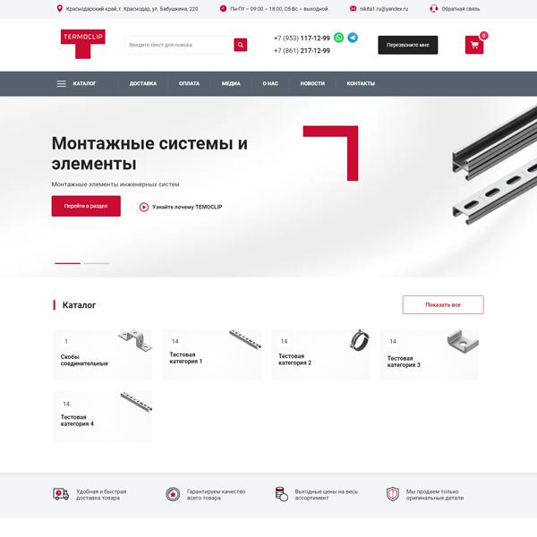 "Интернет-магазин ""Termoclip"" на OpenCart"