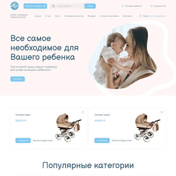 """Интернет-магазин детских товаров """"Карапуз"""" на OpenCart"""