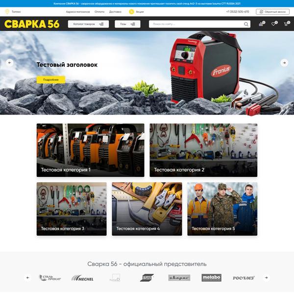 Интернет-магазин оборудования для сварки на OpenCart