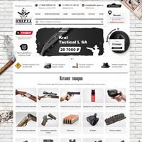 "Интернет-магазин оружия ""Мафия"" на OpenCart"