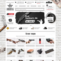 Интернет-магазин оружия на OpenCart