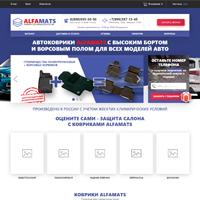 Интернет-магазин автомобильных ковриков на OpenCart