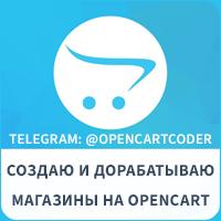 Создаю и дорабатываю магазины на OpenCart