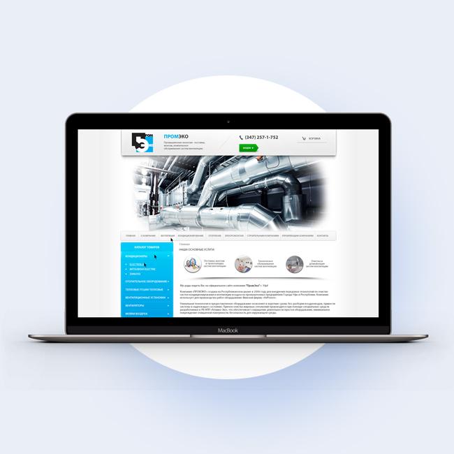Дизайн сайта ПРОМЭКО утвержденный