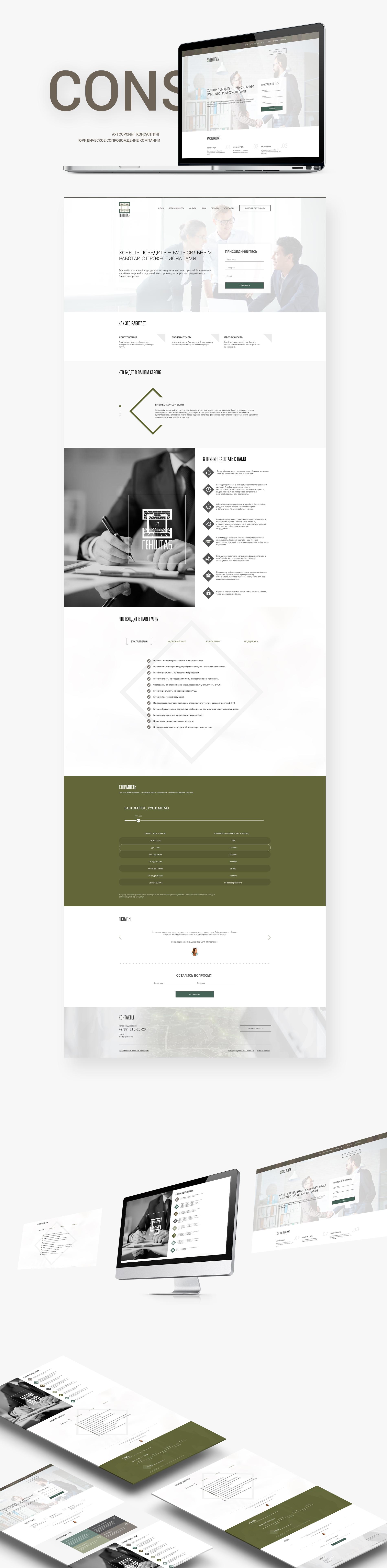 Разработка дизайна сайта. Бухгалтерские услуги.